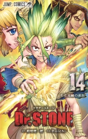 『Dr.STONE(14)』