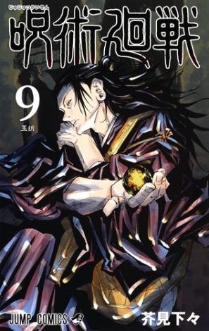 『呪術廻戦(9)』