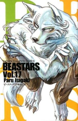 『BEASTARS(17)』