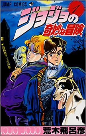 『ジョジョの奇妙な冒険』